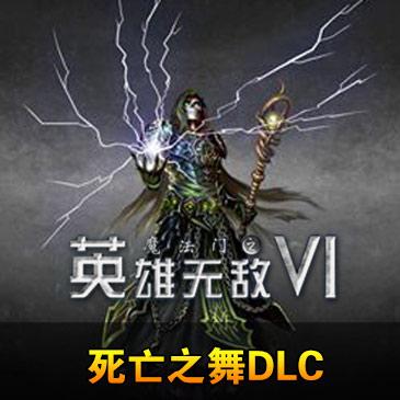 英雄无敌6 PC版 死亡之舞DLC