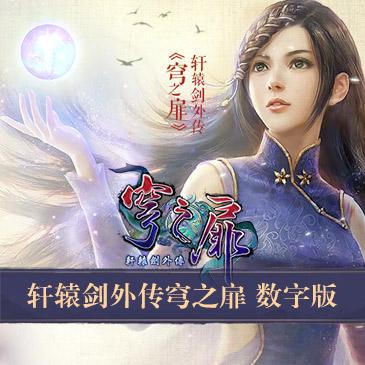 轩辕剑外传:穹之扉 数字版
