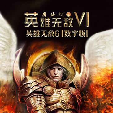 英雄无敌6 PC版 数字版
