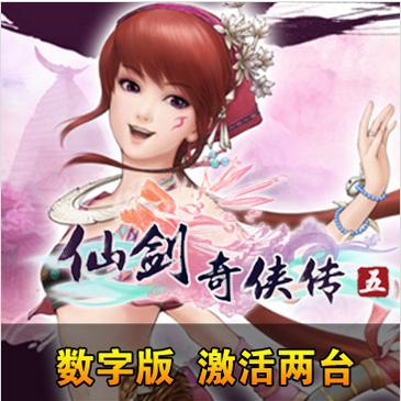 仙剑奇侠传5 PC版 数字版