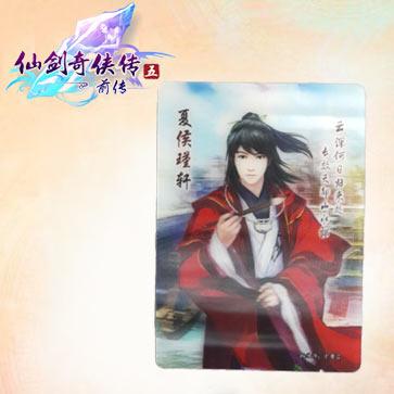 仙剑奇侠传5:前传 游戏周边 夏候瑾轩3D卡