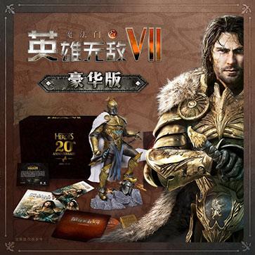 英雄无敌7  PC版 豪华版