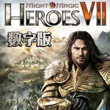 英雄无敌7  PC版 数字版