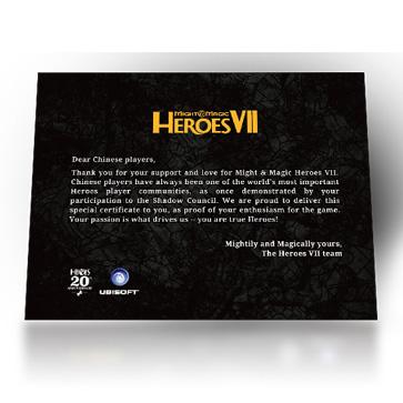 英雄无敌7 游戏周边 豪华版收藏证书