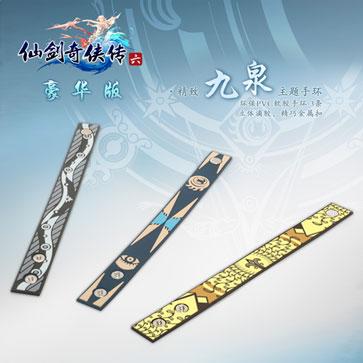 仙剑奇侠传6 游戏周边 主题手环 - 3条