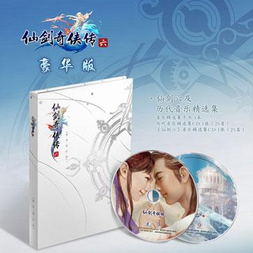 仙剑奇侠传6 游戏周边 音乐精选集