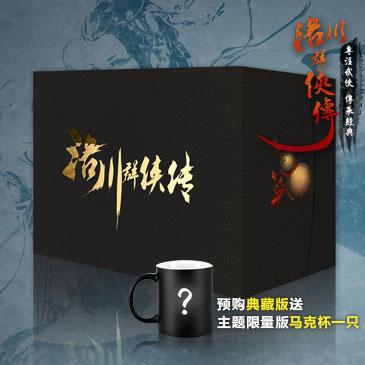 洛川群侠传 PC版 典藏版