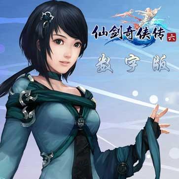仙剑奇侠传6 PC版 数字版