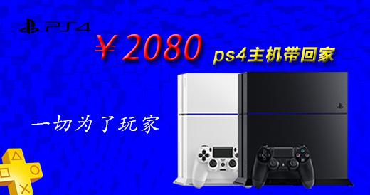 PlayStation®4 电脑娱乐机