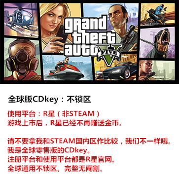 侠盗猎车手5 GTA5 PC版 中文 全球版key