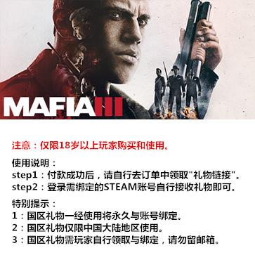 黑手党3  PC版 中文 国区礼物(标准版)
