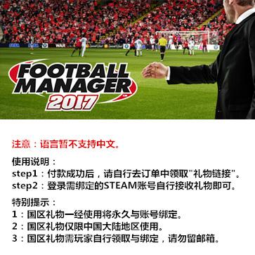 足球经理2017 FM2017 PC版 国区礼物(标准版)