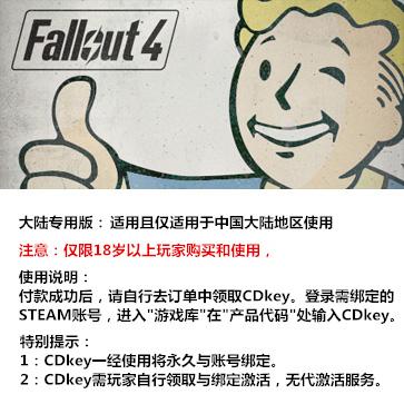 辐射4 PC版 中文 大陆版key
