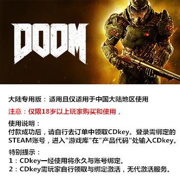 毁灭战士4 DOOM PC版 中文 大陆版key