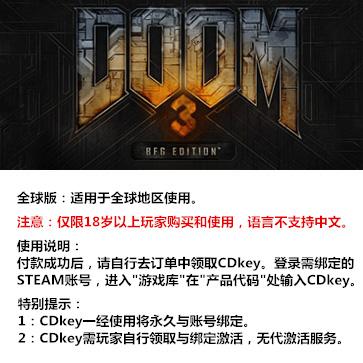 毁灭战士3:BFG版 Doom 3: BFG PC版 全球版key