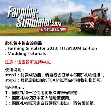 模拟农场2013 PC版  国区礼物(礼包)