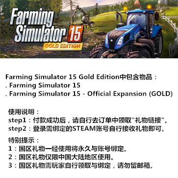 模拟农场15 PC版 中文 国区礼物(黄金版)
