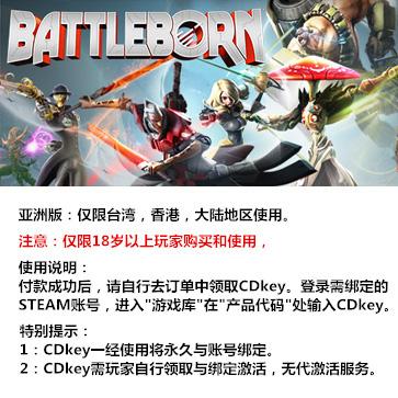 为战而生 PC版 中文 亚洲版key