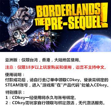 无主之地:前传 PC版 亚洲版key
