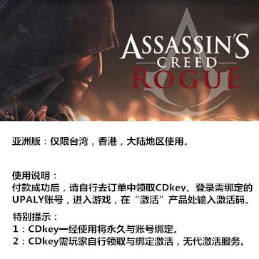刺客信条:叛变 PC版 亚洲版key