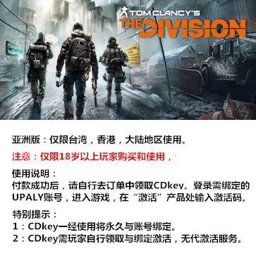 汤姆克兰西:全境封锁 PC版 中文 亚洲版key