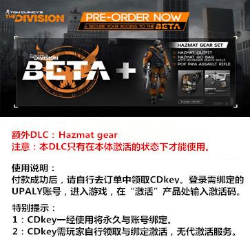 汤姆克兰西:全境封锁 PC版 中文 额外DLC