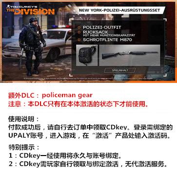 汤姆克兰西:全境封锁 PC版 中文 额外DLC3