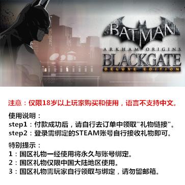 蝙蝠侠:阿甘起源之黑门监狱 PC版 国区礼物(标准版)