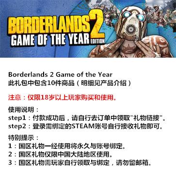 无主之地2 PC版 中文 国区礼物(礼包)