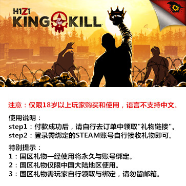 H1Z1 杀戮之王 PC版 国区礼物(标准版)