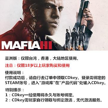 黑手党3  PC版 中文 亚洲版key