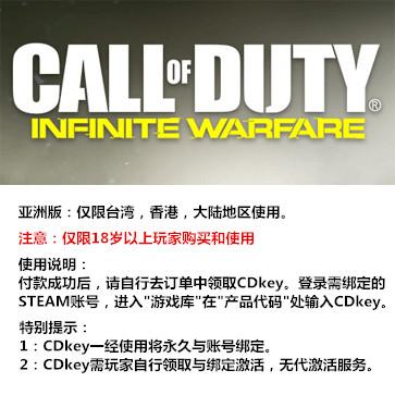 使命召唤13:无限战争 PC版 中文 亚洲版key