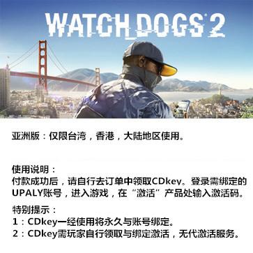 看门狗2 PC版 中文 亚洲版key