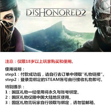 羞辱2 PC版 中文 国区礼物(标准版)