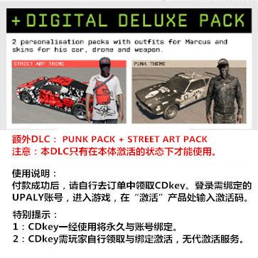 看门狗2 PC版 中文 额外DLC