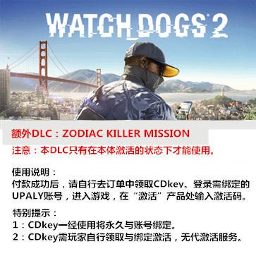 看门狗2 PC版 中文 额外DLC1