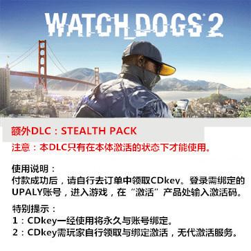 看门狗2 PC版 中文 额外DLC2