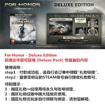 荣耀战魂 For Honor PC版 中文 国区礼物(豪华版)