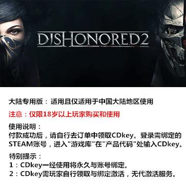 羞辱2 PC版 中文 大陆版key