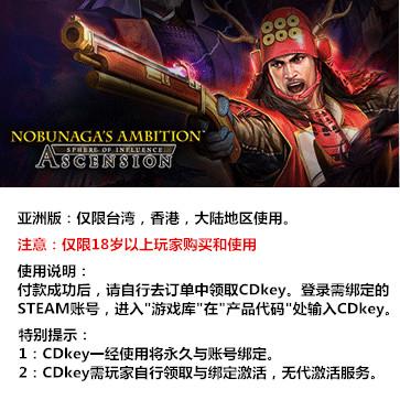 信长之野望创造:战国立志传 PC版 中文 全球版key