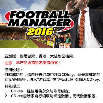 足球经理2016 FM2016 PC版 亚洲版key