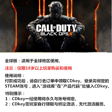 使命召唤12:黑色行动3 PC版 中文 全球版key