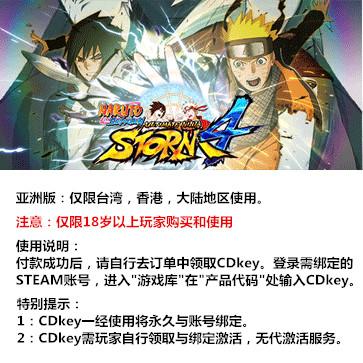 火影忍者:究极忍者风暴4 PC版 中文 亚洲版key