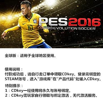 实况足球2016 PES2016 PC版 全球版key