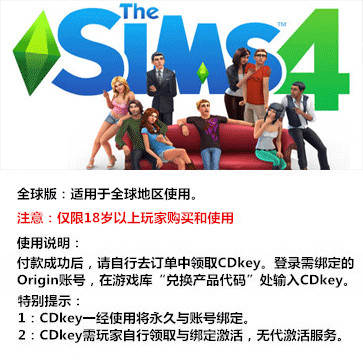 模拟人生4 PC版 中文 全球版key
