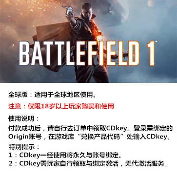 战地1 PC版 中文 全球版key