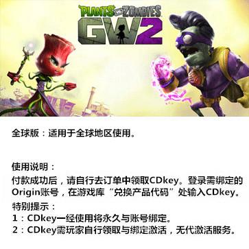 植物大战僵尸:花园战争2 PC版 全球版key