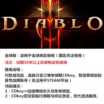 暗黑破坏神3 PC版 全球版 主程序激活码