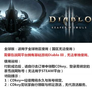 暗黑破坏神3 PC版 全球版 死神之镰DLC