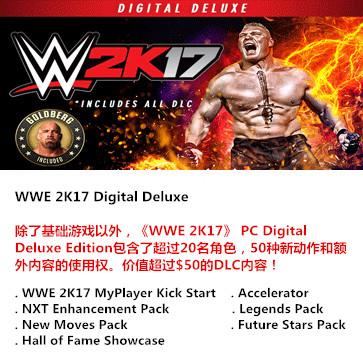 WWE 2K17 PC版 国区礼物(豪华版)